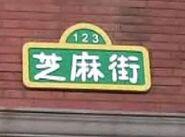 Sesame Street China sign