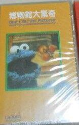 Donteatpics Taiwan VHS.jpg