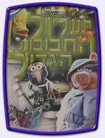 Hebrew-Great-Muppet-Caper-Poster