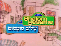 Category:Shalom Sesame Episodes