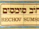 Rechov Sumsum