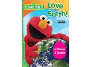 Ss lovetheearth frontdvdcover 1