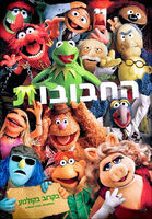 Themuppets2011 israel poster1
