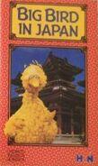 BB Japan HVN VHS