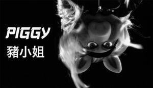 M11 piggy ninja.jpg