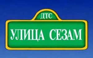 UlitsaSezamSign2.jpg
