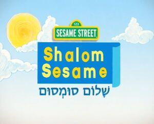 Shalom2010Title.jpg