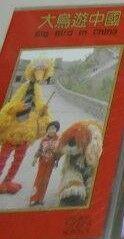 Bigbird china Taiwan VHS.jpg