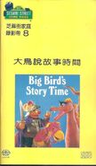 Storytime Taiwan VHS
