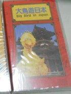 BigBird japan Taiwan VHS