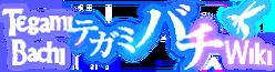 TegamiBachi-wordmark.png