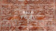Mushoku Tensei intertitle 13