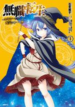 Roxy Gets Serious Manga Volume 1
