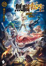 Light Novel Volume 25