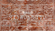 Mushoku Tensei intertitle 14