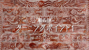 Mushoku Tensei intertitle 8