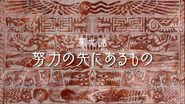 Mushoku Tensei intertitle 7