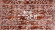 Mushoku Tensei intertitle 6