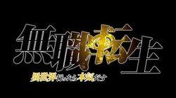 TVアニメ『無職転生 ~異世界行ったら本気だす』ティザーPV<2020年放送決定>