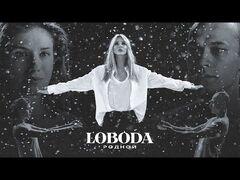 LOBODA_-_Родной_(Премьера_клипа,_2021)
