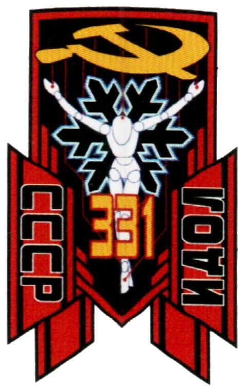 331st Special Experimental Development Squadron