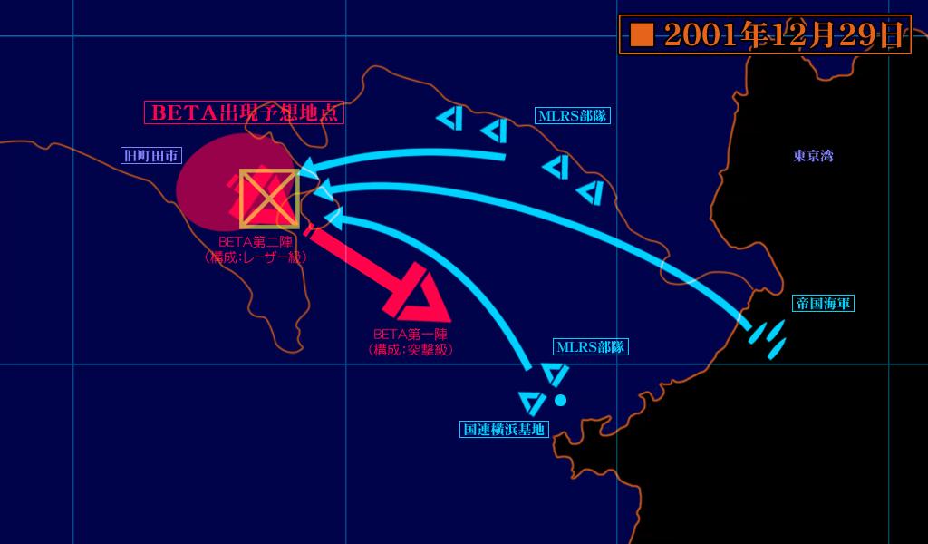 Defence of Yokohama Base