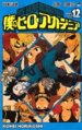 Band 12 Cover Japan