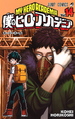 Band 14 Cover Japan
