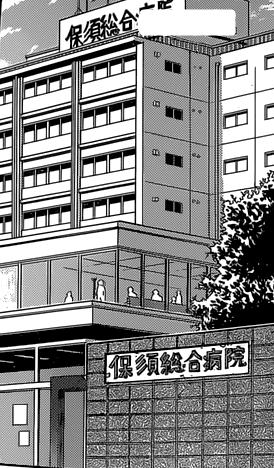 Hosu Krankenhaus