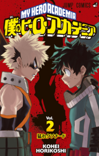 Band 2 Cover Japan.png