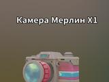 Задание: Камера для новостей