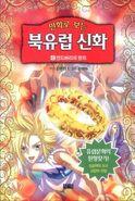 NMiC vol 6 The Ring of Andvari
