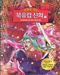 NMiC vol 11 The Descendant of God & the Sword Gramr