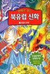 NMiC vol 1 The Birth of the Gods (mungobon)