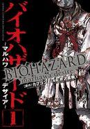 Resident Evil- The Marhawa Desire Volume 1