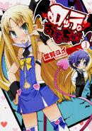 Lotte no Omocha! vol 1
