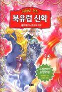 NMiC vol 7 The Dual with Hrungnir