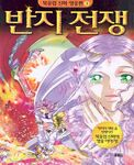 Norse Heroes' Saga vol 3