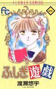 Fushigi Yûgi Volume 1