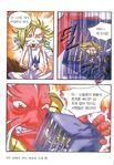Geirrǫðr rebukes Loki