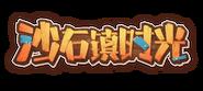 Sandrock - Chinese Logo