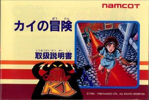 The Quest of Ki Japanese Manual