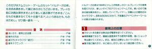 The Tower of Druaga Famicom Japanese Manual (2)