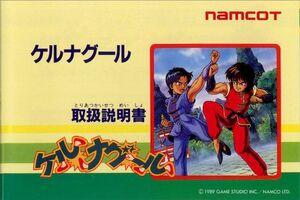 Tenkaichi Bushi Keru Naguuru Japanese Manual