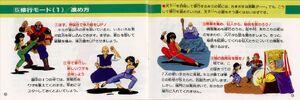 Tenkaichi Bushi Keru Naguuru Japanese Manual (8)