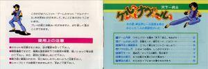 Tenkaichi Bushi Keru Naguuru Japanese Manual (2)