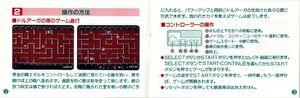 The Tower of Druaga Famicom Japanese Manual (3)