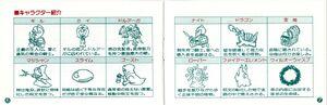 The Tower of Druaga Famicom Japanese Manual (5)