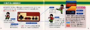 Tenkaichi Bushi Keru Naguuru Japanese Manual (6)