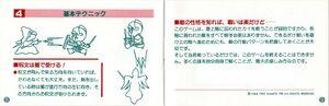 The Tower of Druaga Famicom Japanese Manual (6)